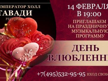день валентина в москве, денб влюбленных в москве