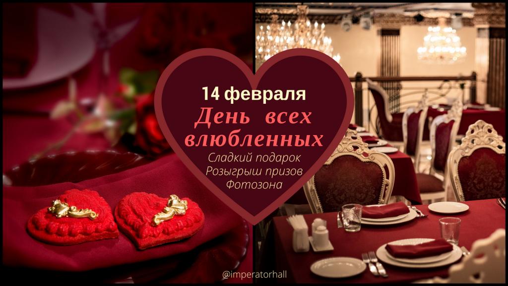 Ресторан для романтического ужина в москве ,День влюбленных в ресторане , император холл,