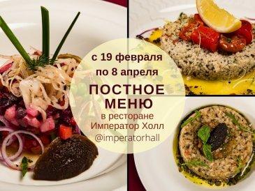 постное меню в ресторане, Императо Холл, меню во время поста