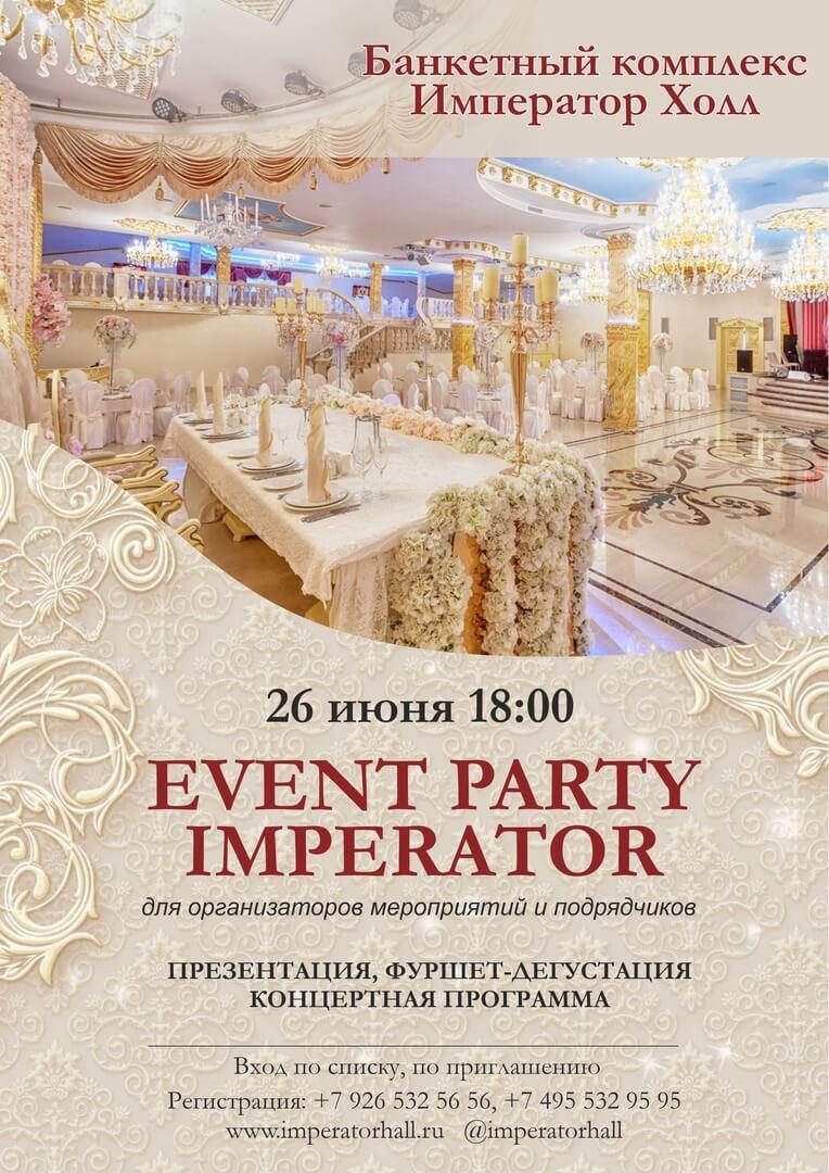 император холл, imperator hall, банкетный зал в москве, банкетный зал москва, залы для свадьбы москва