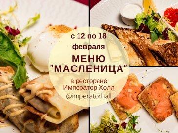 император холл, масленица меню ресторана, масленица в ресторанах москвы